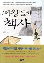 제왕들의 책사(삼국시대 편)