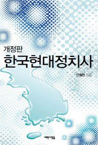 한국현대정치사