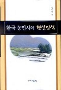 한국 농민시와 현실인식