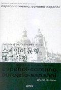 스페인어문형 대역사전