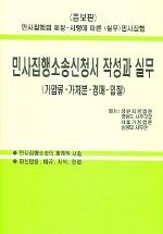 민사집행소송신청서 작성과 실무(가압류.가처분.경매.입찰) (증보판)