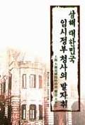 상해 대한민국 임시정부 청사의 발자취