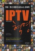 IPTV 혁명 : 방송ㆍ통신 융합의 비즈니스 경제학