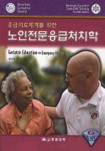 응급의료체계를 위한 노인전문응급처치학