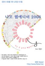 동영상으로 배우는 나모 웹에디터 2008(DVD 1장)