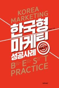 한국형 마케팅 성공사례 Vol. 17