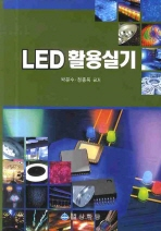 LED 활용실기