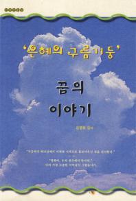 은혜의 구름기둥 꿈의 이야기