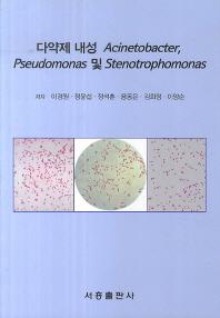 다약제 내성 Acinetobacter Pseudomonas 및 Stenotrophomonas