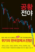 공황전야: 한국경제의 파국을 대비하라(2009)