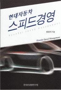 현대자동차 스피드경영