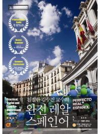 친절한 김수진 교수의 완전 레알 스페인어