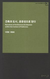 건축과 도시 공공성으로 읽다