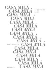 밀라주택: 가우디의 마지막 주택