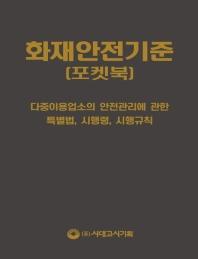 화재안전기준 포켓북(2021)
