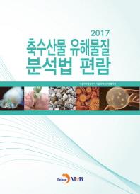 축수산물 유해물질 분석법 편람(2017)