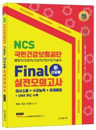 NCS 국민건강보험공단 Final 신유형 실전모의고사