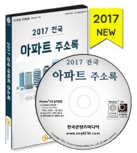전국 아파트 주소록(2017)(CD)