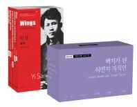 아시아 한국 대표 소설 110 소세트. 19: 백치가 된 식민지 지식인