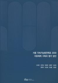 서울 지속가능발전목표 2030 지표체계 구축과 평가 방안
