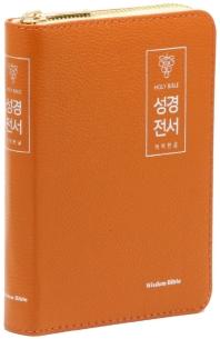 성경전서(오렌지/소/단본/지퍼/양피/62HB)(개역한글판)
