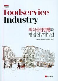 외식산업현황과 창업실무매뉴얼