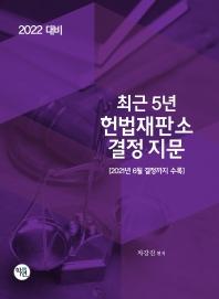 2022 최근 5년 헌법재판소 결정지문