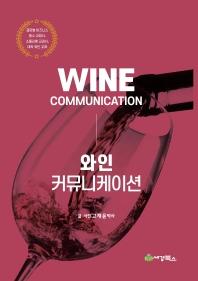 와인 커뮤니케이션