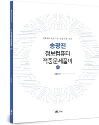 송광진 정보컴퓨터 적중문제풀이. 2(2020)