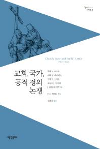 교회, 국가, 공적 정의 논쟁