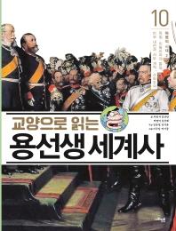 교양으로 읽는 용선생 세계사. 10: 혁명의 시대(2)