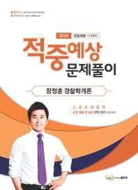 장정훈 경찰학개론 적중예상 문제풀이(2020)(경찰채용 1차대비)
