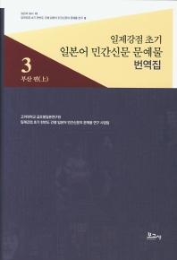 일제강점 초기 일본어 민간신문 문예물 번역집. 3: 부산 편(상)