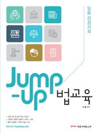 Jump-up 법교육