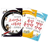 일취월장 국어실력 세트(전3권)(인터넷전용상품)