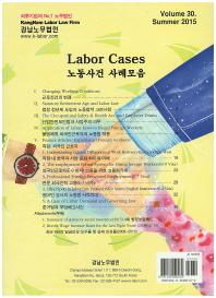 노동사건 사례모음(Labor Cases)(2015 Vloume 30 Summer)