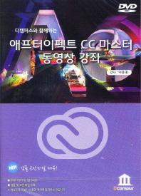 디캠퍼스와 함께하는 애프터이펙트 CC 마스터 동영상 강좌(DVD)(인터넷전용상품)