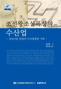 조선왕조실록상의 수산업