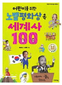 어린이를 위한 노벨평화상 속 세계사 100