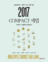Compact 세법 객관식 기출문제 총정리(2017)