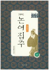 완역 논어집주(하)