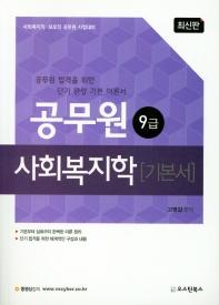사회복지학(9 7급 공무원) 기본서(2019)