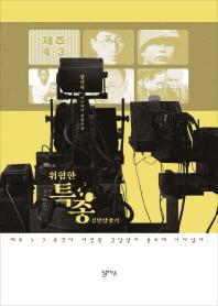 위험한 특종: 김달삼 찾기