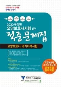 요양보호사시험 적중문제집(2020)(8절)