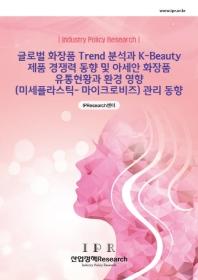 글로벌 화장품 Trend 분석과 K-Beauty 제품 경쟁력 동향 및 아세안 화장품 유통현황과 환경 영향