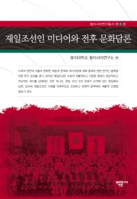 재일조선인 미디어와 전후 문화담론