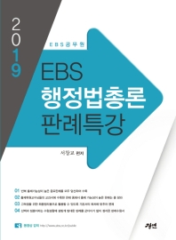 EBS 행정법총론 판례특강(2019)
