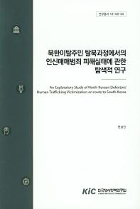 북한이탈주민 탈북과정에서의 인신매매범죄 피해실태에 관한 탐색적 연구