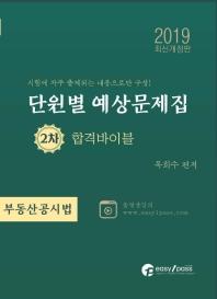 부동산공시법 단원별 예상문제집 2차 합격바이블(2019)