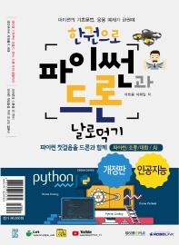 한권으로 파이썬과 드론 날로 먹기: 인공지능편(드론포함)
